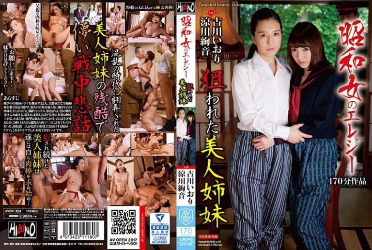 ดูหนังโป๊ออนไลน์ Iori Kogawa & Ayane Suzukawa เชลยศึกสุดฉาวลูกสาวท่านทูต AVOP-353
