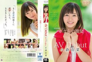 Porn ดูหนังโป๊ออนไลน์ใหม่ Yuna Ogura อยากเป็นสาวเต็มตัว STAR-854 ดูหนังX คลิปลับหลุดฟรีHD