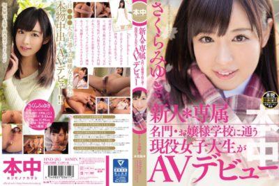 ดูหนังโป๊ออนไลน์ Miyuki Sakura นักเรียนฝึกงาน กับ เจ้านายหื่น ดูหนังโป๊ใหม่ 2020 ฟรี HD