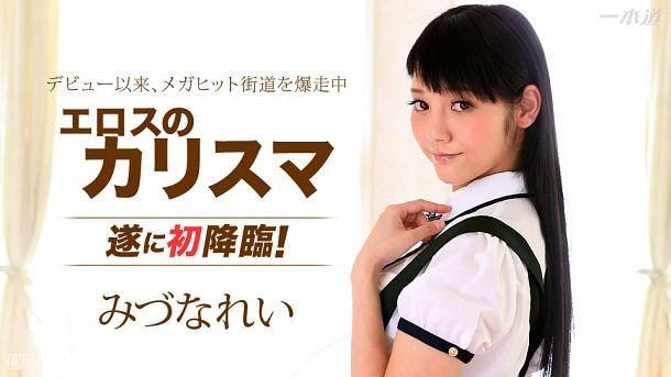 ดูหนังโป๊ออนไลน์ Rei Mizuna หนูเรย์ติดเซ๊กซ์ 1Pondo 031415_045 ดูหนังโป๊ใหม่ 2020 ฟรี HD
