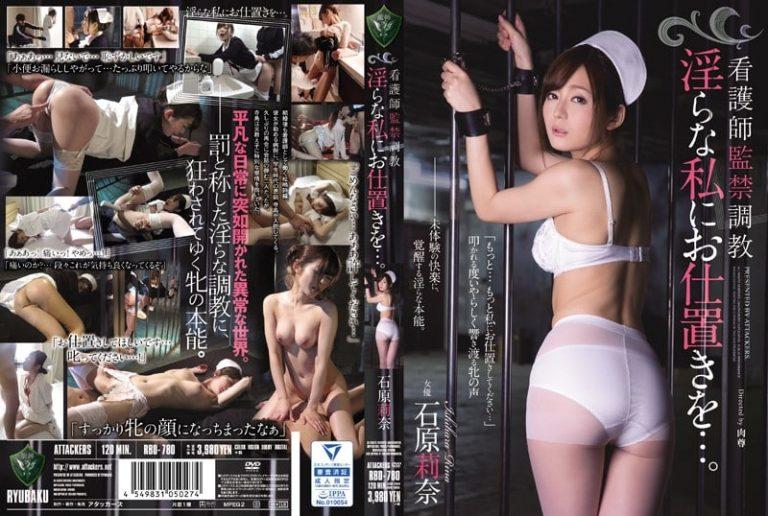 ดูหนังโป๊ออนไลน์ Rina Ishihara ของขึ้นที่โรงหมอข้าขอแค่สืบพันธุ์ RBD-780 ดูหนังโป๊ใหม่ 2020 ฟรี HD