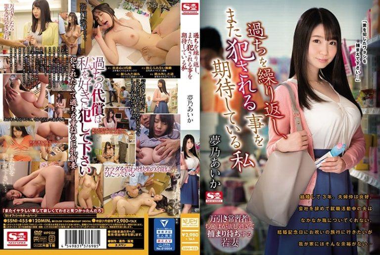 ดูหนังโป๊ออนไลน์ Yumeno Aika มินิมาร์ทแถวนี้ หงี่เมื่อไรก็แวะมา SSNI-455