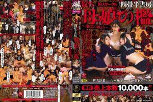 ดูหนังโป๊ออนไลน์ Porn xxx Jav Av Ai Uehara, Yuko Shiraki & Saki Hatsumi แก๊งราคีทวงปี้นอกระบบ AVOP-072tag_star_name: <span>Yuko Shiraki</span>