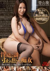 ดูหนังโป๊ออนไลน์ Porn xxx Jav Av Aoi Aoyama สอนลูกได้แม่ JUFD-354tag_movie_group: <span>JUFD</span>