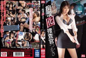 ดูหนังโป๊ออนไลน์ Porn xxx Jav Av SSNI-544 สายลับล่อตะเข้โดนเทยกขบวน Aoi Tsukasatag_movie_group: <span>SSNI-544</span>