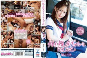 ดูหนังโป๊ออนไลน์ Porn xxx Jav Av BLK-430 Daughter's Best Friend Gal And Enko Diary.tag_movie_group: <span>BLK</span>