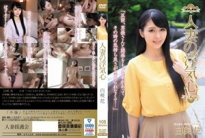 ดูหนังโป๊ออนไลน์ Porn xxx Jav Av SOAV-058 Hana Shirosakiแตกนอก