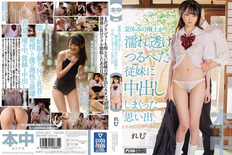ดูหนังโป๊ออนไลน์ HND-695 บางทะลุเสื้อหมดเยื่อพรหมจารี Hayami Remu