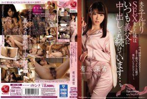 ดูหนังโป๊ออนไลน์ Porn xxx Jav Av Miyuki Arisaka ขยันปล่อยในสะใภ้บางกรอบ JUY-952เย็ดโหด