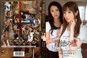 ดูหนังโป๊ออนไลน์ Porn xxx Jav Av Nami Minami & Nana Aida ลิขิตปีศาจ IPZ-508tag_star_name: <span>Nana Aida</span>