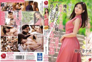 ดูหนังโป๊ออนไลน์ Porn xxx Jav Av Nao Jinguji รักสามเส้าเคล้าทุ่งดอกทอง JUY-963tag_star_name: <span>Nao Jinguji</span>