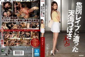 ดูหนังโป๊ออนไลน์ Porn xxx Jav Av Tsubasa Amami เมื่อกัปตันโดนรุมโทรม IPZ-563เย็ดโหด
