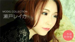 ดูหนังโป๊ออนไลน์ 1pondo 010920_957 Model Collection – Reika Seto