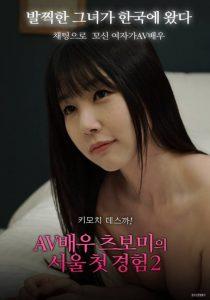 ดูหนังโป๊ออนไลน์ Porn xxx Jav Av Actress Tsubomi Seoul First Experience 1 (2019)Censored