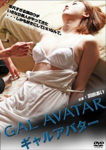 ดูหนังโป๊ออนไลน์ Porn xxx Jav Av Gal Avatarหนัง x เกาหลี