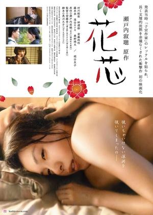 ดูหนังโป๊ออนไลน์ Kashin