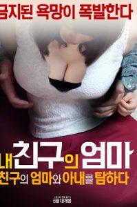 ดูหนังโป๊ออนไลน์ Porn xxx Jav Av Catch My Friend's Mother and Wifeเย็ดเสียว