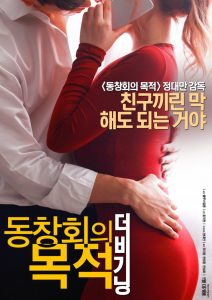 ดูหนังโป๊ออนไลน์ Porn xxx Jav Av Reunion Goals The Beginningเกาหลี