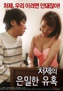 ดูหนังโป๊ออนไลน์ Porn xxx Jav Av The Secret Temptation Of Sisterhoodหนัง x เกาหลี