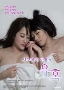 ดูหนังโป๊ออนไลน์ Porn xxx Jav Av True Loveหนัง x เกาหลี
