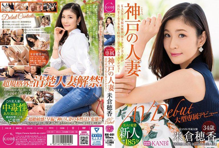 ดูหนังโป๊ออนไลน์ KBI-001 Yonekura Honoka
