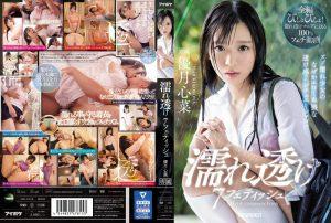 ดูหนังโป๊ออนไลน์ Porn xxx Jav Av IPX-426 Yuutsuki Kokonatag_star_name: <span>Yuutsuki Kokona</span>