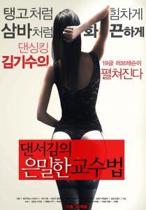 ดูหนังโป๊ออนไลน์ Porn xxx Jav Av Dancer Kim's TeachingCensored