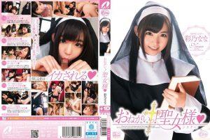 ดูหนังโป๊ออนไลน์ Porn xxx Jav Av Ayano Nana แม่ชีตัวแสบ มีชายหนุ่มมาขอปรึกษาเรื่องเพศแม่ชีเลยจับเย็ดซะ XVSR-060Avsub