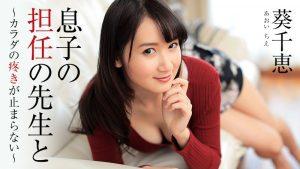 ดูหนังโป๊ออนไลน์ Porn xxx Jav Av Heyzo-1444  Chie Aoiสาวผมสั้น