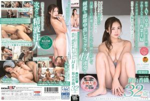 ดูหนังโป๊ออนไลน์ Porn xxx Jav Av SDNM-229 Iiyama Kaoritag_movie_group: <span>SDNM</span>