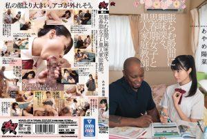 ดูหนังโป๊ออนไลน์ Porn xxx Jav Av Ishimura Kotoha โลลิขี้หม้อล่อซื้อของดำ DASD-619ควยนิโกร