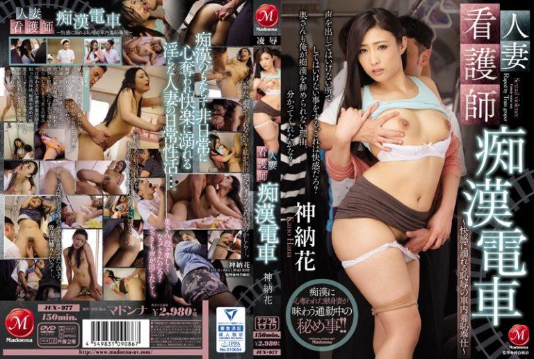 ดูหนังโป๊ออนไลน์ JUX-977 Kanou Hana