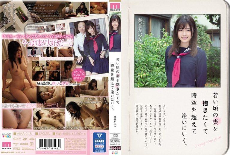 ดูหนังโป๊ออนไลน์ av ซับไทย Kanon Kanade ข้ามเวลาแตกในค้นใจคู่ชีวิต MIAA-218