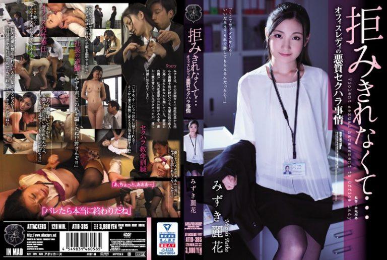 ดูหนังโป๊ออนไลน์ ATID385 Mizuki Reika