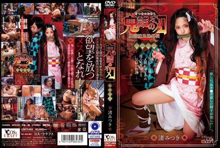 ดูหนังโป๊ออนไลน์ Nagisa Mitsuki หิวดุ้นสุดสวาท ปีศาจราคะเพราะเป็นพี่เลยช่วยน้องให้เสียวหี CSCT-002