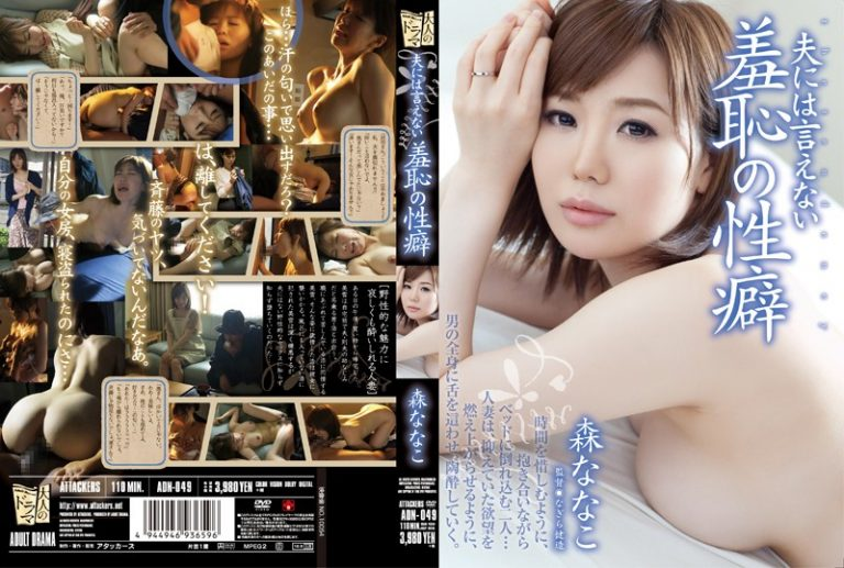 ดูหนังโป๊ออนไลน์ ADN-049 Nanako Mori รสสวาทชายเร่ร่อน
