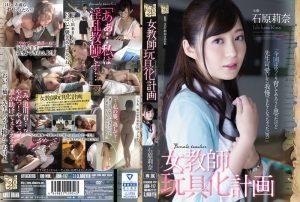 ดูหนังโป๊ออนไลน์ Porn xxx Jav Av Rina Ishihara แบล็คเมล์อาจารย์สาว ADN-117เย็ดครู