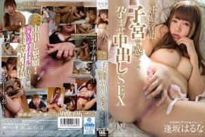 ดูหนังโป๊ออนไลน์ Porn xxx Jav Av AV ซับไทย อยากป่องต้องแตกใน STAR-650Haruna Aisaka