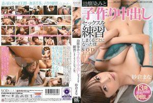 ดูหนังโป๊ออนไลน์ Porn xxx Jav Av STARS-200 Sakura Manatag_movie_group: STARS