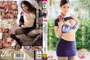 ดูหนังโป๊ออนไลน์ Porn xxx Jav Av JUFE-135 Sezaki Ayanetag_star_name: <span>Sezaki Ayane</span>