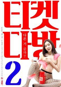 ดูหนังโป๊ออนไลน์ Porn xxx Jav Av Ticket Coffe Shop 2 (2020)หนังอีโรติก หนังเรทR
