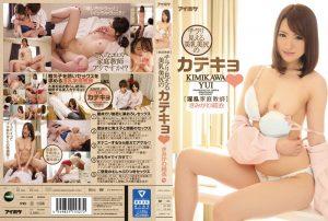 ดูหนังโป๊ออนไลน์ Porn xxx Jav Av Yui Kimikawa ครูสาวสุดจัดงานถนัดนอนติว IPZ-928หีครู