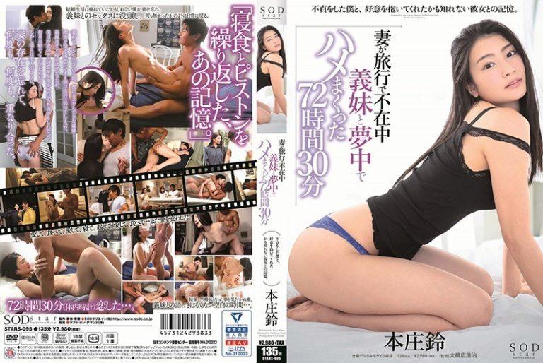 ดูหนังโป๊ออนไลน์ Av Subthai หวานแหววขอแอ๊วแฟนพี่ stars-095