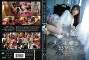 ดูหนังโป๊ออนไลน์ Porn xxx Jav Av Airi Kijima กามาวายะ IPZ-505ดูดนม