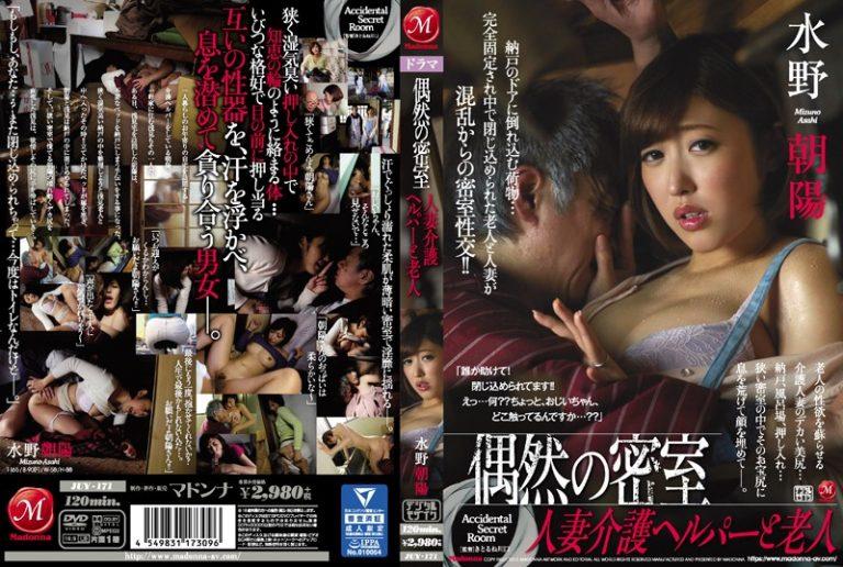 ดูหนังโป๊ออนไลน์ Asahi Mizuno เปิดไม่ออกต้องตอกรู JUY-171