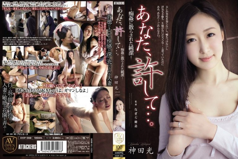 ดูหนังโป๊ออนไลน์ Eri Itou พ่ายเพลิงสวาท AVOP-002