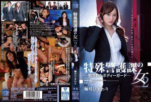 ดูหนังโป๊ออนไลน์ Porn xxx Jav Av SHKD-802 Himawari Yuzuki บอดี้การ์ดพลาดไม่ได้หนังโป๊av