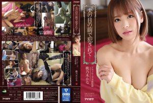 ดูหนังโป๊ออนไลน์ Porn xxx Jav Av IPZ-950 Kana Momonogi ต่อชีวิต..ปิ๊ดปี้ปิ๊ดคุณนายข้างห้องtag_movie_group: <span>IPZ</span>