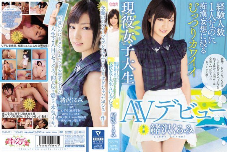 ดูหนังโป๊ออนไลน์ CND-171 Kurumi Ozawa เปิดตัวคุณหนูต้องห้าม