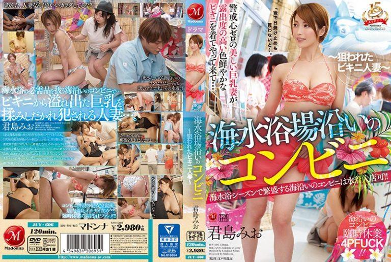 ดูหนังโป๊ออนไลน์ JUY-606 Mio Kimijima บิกินี่ยั่วน้ำลาย